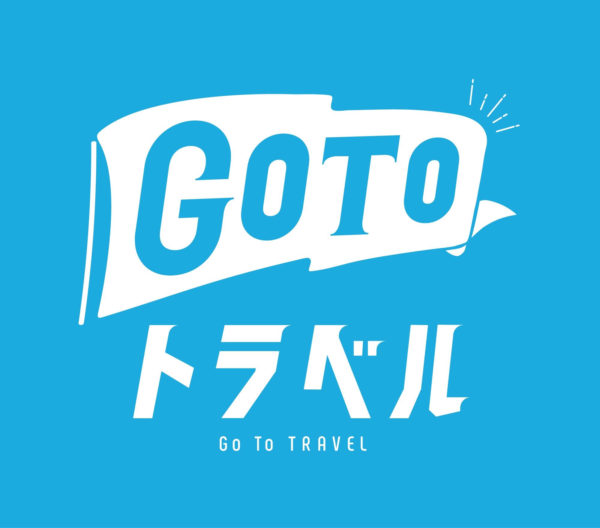 GoToトラベル地域共通クーポンが使えます!